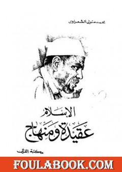 الاسلام عقيدة ومنهاج