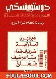 الأعمال الأدبية الكاملة المجلد السادس - دوستويفسكي