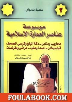 موسوعة عناصر العمارة الإسلامية - الجزء الثاني