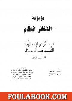 موسوعة الذخائر العظام في ما أثر عن الامام الهمام الشهيد عبد الله عزام - المجلد الثالث