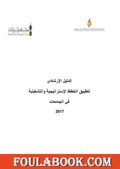 الدليل الإرشادي لتطبيق الخطط الإستراتيجية والتشغيلية في الجامعات 2017