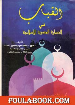 القباب في العمارة الإسلامية المصرية