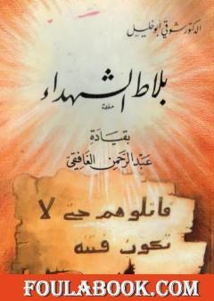 بلاط الشهداء بقيادة عبد الرحمن الغافقي