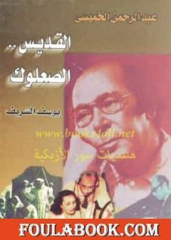 عبد الرحمن الخميسي القديس الصعلوك