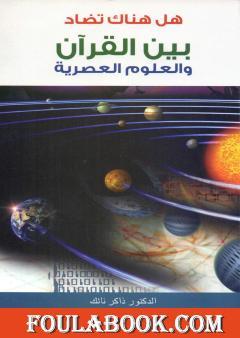 هل هناك تضاد بين القرآن و العلوم العصرية