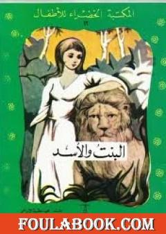 البنت والأسد