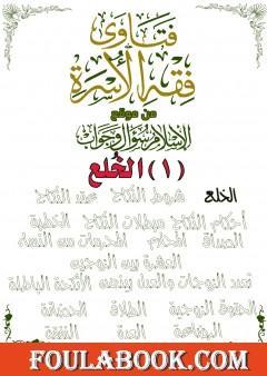 فتاوى فقه الأسرة من موقع الإسلام سؤال وجواب - الخلع