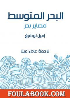 البحر المتوسط: مصاير بحر
