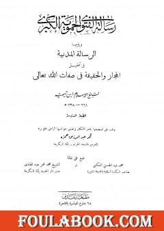 رسالة الفتوى الحموية الكبرى ويليها الرسالة المدنية - ت: حمزة