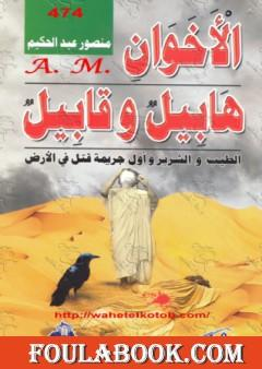 الأخوان هابيل وقابيل - الطيب والشرير وأول جريمة قتل في الأرض