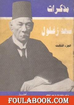 مذكرات سعد زغلول - الجزء الثالث