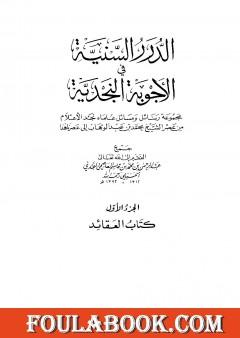 الدرر السنية في الأجوبة النجدية - المجلد الأول