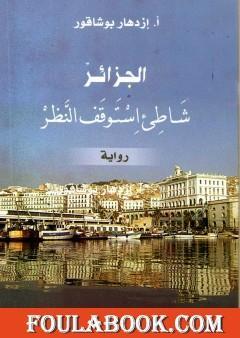 الجزائر شاطئ إستوقف النظر