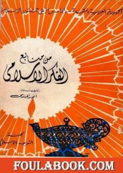 من منابع الفكر الإسلامي