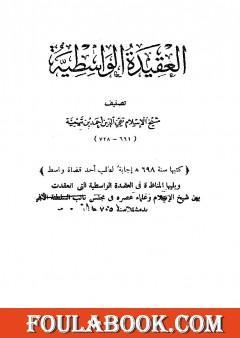 العقيدة الوسطية ويليها المناظرة في العقيدة الواسطية بين شيخ الإسلام ابن تيمية وعلماء عصره