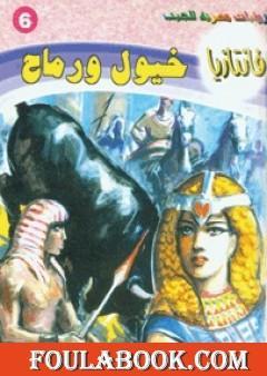 خيول ورماح - سلسلة فانتازيا