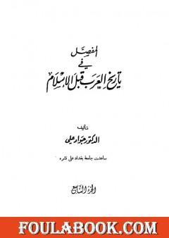 المفصل في تاريخ العرب قبل الإسلام - الجزء التاسع