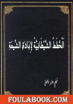 الخطط الشيطانية لإبادة الشيعة