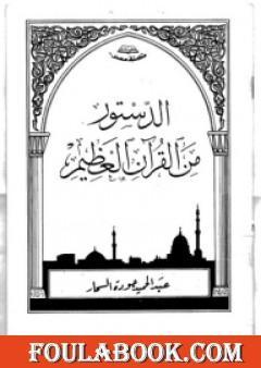 الدستور من القرآن
