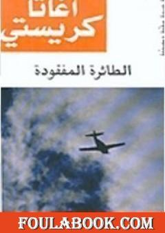 الطائرة المفقودة