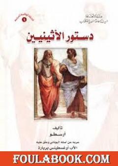 دستور الأثينيين