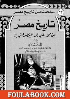 تاريخ مصر من محمد علي إلى العصر الحديث