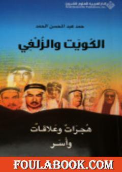 الكويت والزلفي : هجرات وعلاقات وأسر