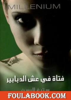 فتاة في عش الدبابير