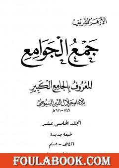جمع الجوامع المعروف بالجامع الكبير - المجلد الخامس عشر