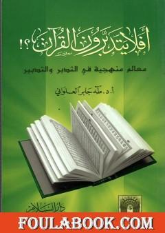 أفلا يتدبرون القرآن؟! معالم منهجية في التدبر والتدبير