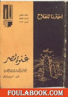 غنوة لمصر