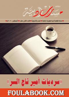مجلة مسارب أدبية - العدد 12
