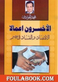 الأخسرون أعمالا - الاقتصاد والفساد في مصر
