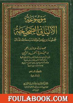 موسوعة الألباني الصحيحة - المجلد السادس