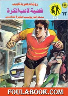 قضية لاعب الكرة - مغامرات ع×2