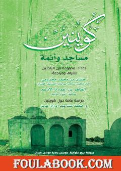 كوينين - مساجد وأئمة