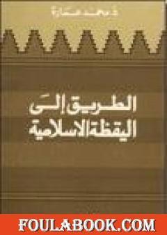 الطريق إلى اليقظة الإسلامية