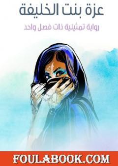 عزة بنت الخليفة