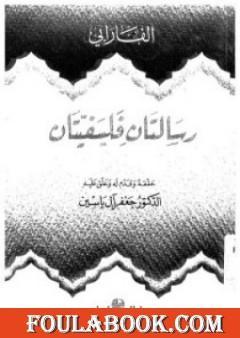 رسالتان فلسفيتان