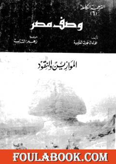 وصف مصر الموازين والنقود