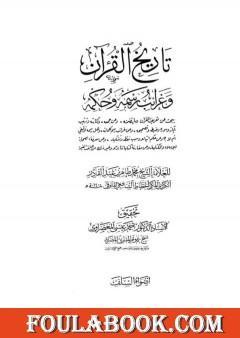 تاريخ القرآن وغرائب رسمه وحكمه - السلف
