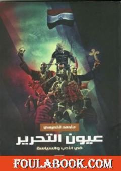 عيون التحرير في الأدب والسياسة