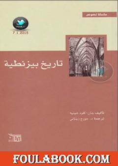 تاريخ بيزنطية