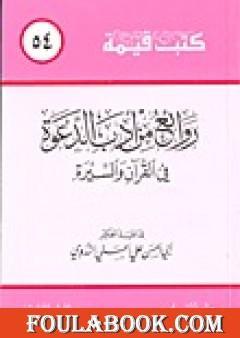 روائع من أدب الدعوة في القرآن والسيرة