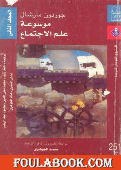 موسوعة علم الإجتماع - المجلد الثاني
