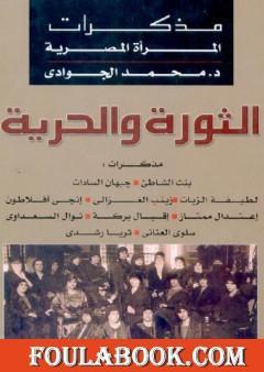 الثورة والحرية - مذكرات المرأة المصرية