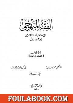 الفقه المنهجي على مذهب الإمام الشافعي - المجلد الأول