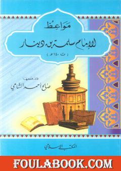 مواعظ الإمام سلمة بن دينار