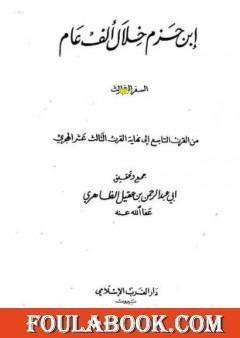 ابن حزم خلال ألف عام - الجزء الثالث