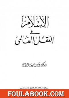 الإسلام في العقل العالمي